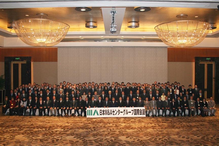 北京国際会議:全体写真