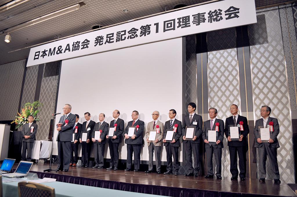 日本M&A協会 第1回理事総会:委嘱状授与式