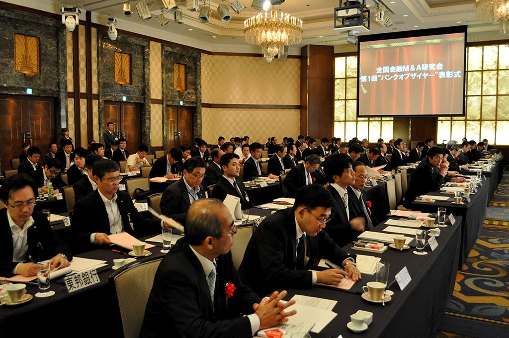 第1回バンクオブザイヤー:全国金融M&A研究会