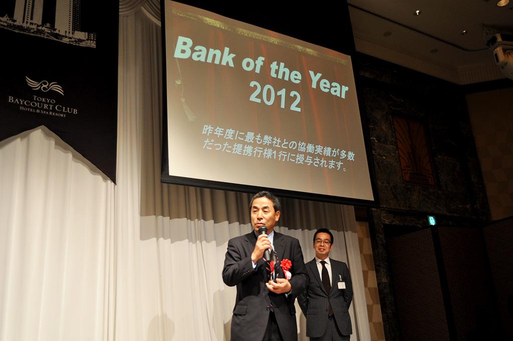 第1回バンクオブザイヤー:Bank of the Year 北陸銀行様