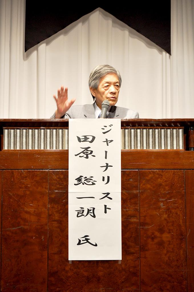 第1回バンクオブザイヤー:基調講演 田原総一朗氏