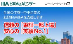 日本M&Aセンター