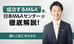 日本M&Aセンター M&A徹底解説サイト