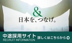 日本M&Aセンター 採用サイト
