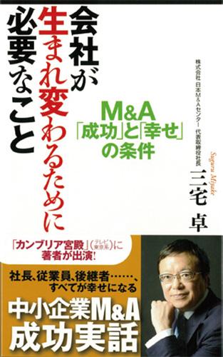 会社が生まれ変わるために必要なこと - M&A「成功」と「幸せ」の条件