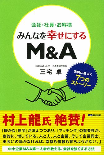会社・社員・お客様 みんなを幸せにするM&A